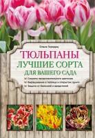21157180_cover-elektronnaya-kniga-olga-gorodec-tulpany-luchshie-sorta-dlya-vashego-sada-18045303