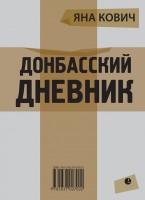 21167885_cover-elektronnaya-kniga-yana-kovich-donbasskiy-dnevnik