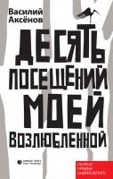 21168172_cover-elektronnaya-kniga-pages-biblio-book-art-18054934