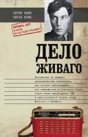 21174751_cover-elektronnaya-kniga-petra-kuve-delo-zhivago-kreml-cru-i-bitva-za-zapreschennuu-knigu