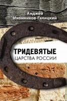 21177405_cover-elektronnaya-kniga-andzhey-ikonnikov-galickiy-tridevyatye-carstva-rossii