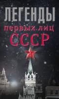 21184180_cover-elektronnaya-kniga-aleksey-bogomolov-legendy-pervyh-lic-sssr