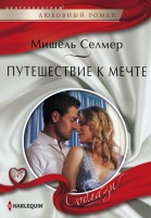 21202456_cover-elektronnaya-kniga-mishel-selmer-puteshestvie-k-mechte
