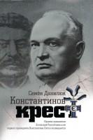 21203943_cover-elektronnaya-kniga-semen-daniluk-konstantinov-krest