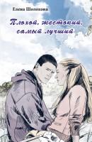 21219011_cover-elektronnaya-kniga-elena-sholohova-plohoy-zhestokiy-samyy-luchshiy
