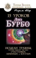 21219574_cover-elektronnaya-kniga-mariya-aber-15-urokov-liz-burbo-isceli-travmy-kotorye-meshaut-tebe-byt-schastlivym-lubimym-i-bogatym