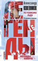 21222620_cover-elektronnaya-kniga-aleksandr-viktorovich-kozhevnikov-po-tonkomu-ldu-o-nravah-v-hokkee