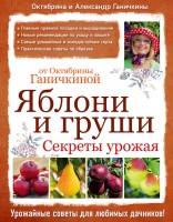 21223072_cover-elektronnaya-kniga-aleksandr-ganichkin-yabloni-i-grushi-sekrety-urozhaya-ot-oktyabriny-ganichkinoy