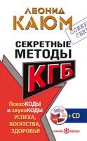 21223534_cover-elektronnaya-kniga-leonid-kaum-sekretnye-metody-kgb-psihokody-i-zvukokody-uspeha-bogatstva-zdorovya