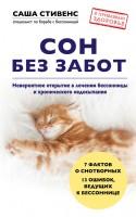 21224198_cover-elektronnaya-kniga-sasha-stivens-son-bez-zabot-neveroyatnoe-otkrytie-v-lechenii-bessonnicy-i-hronicheskogo-nedosypaniya