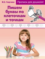 21224496_cover-pdf-kniga-marina-georgieva-pishem-bukvy-po-kletochkam-i-tochkam-11637560