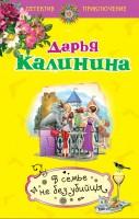 21224556_cover-elektronnaya-kniga-darya-kalinina-v-seme-ne-bez-ubiycy