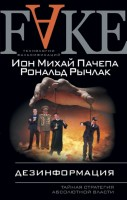 21225622_cover-elektronnaya-kniga-ion-mihay-pachepa-dezinformaciya-taynaya-strategiya-absolutnoy-vlasti