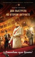 21225629_cover-elektronnaya-kniga-andrey-goncharov-dva-vystrela-vo-vtorom-antrakte