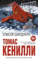 21225727_cover-elektronnaya-kniga-tomas-kenelli-spisok-shindlera