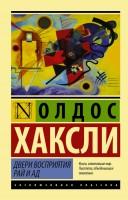 21225844_cover-elektronnaya-kniga-oldos-leonard-haksli-dveri-vospriyatiya-ray-i-ad-18112765