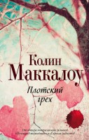 21226208_cover-elektronnaya-kniga-kolin-makkalou-plotskiy-greh