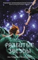 21226305_cover-elektronnaya-kniga-megan-spuner-razbitye-zvezdy