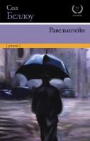 21226354_cover-elektronnaya-kniga-sol-bellou-ravelshteyn