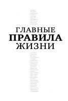21226989_cover-elektronnaya-kniga-diana-mashkova-glavnye-pravila-zhizni-18012363