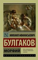 21227063_cover-elektronnaya-kniga-mihail-bulgakov-morfiy-18007232