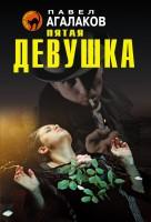 21227119_cover-elektronnaya-kniga-pavel-agalakov-pyataya-devushka