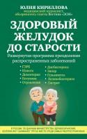 21227182_cover-elektronnaya-kniga-uliya-kirillova-zdorovyy-zheludok-do-starosti