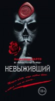 21227285_cover-elektronnaya-kniga-aleksandr-vargo-nevyzhivshiy