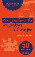 21227390_cover-elektronnaya-kniga-irina-korchagina-kak-uspevat-vse-na-rabote-i-v-zhizni-50-prostyh-pravil