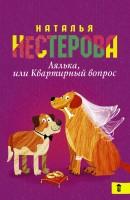 21229032_cover-elektronnaya-kniga-natalya-nesterova-lyalka-ili-kvartirnyy-vopros-18113927