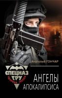 21233530_cover-elektronnaya-kniga-anatoliy-gonchar-angely-apokalipsisa