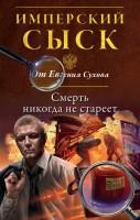 21233544_cover-elektronnaya-kniga-evgeniy-suhov-smert-nikogda-ne-stareet