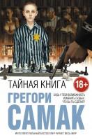 21233708_cover-elektronnaya-kniga-gregori-samak-taynaya-kniga