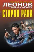 21233852_cover-elektronnaya-kniga-aleksey-makeev-staraya-rana