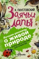 21234667_cover-pdf-kniga-konstantin-paustovskiy-zayachi-lapy-s-voprosami-i-otvetami-dlya-pochemuchek-18118120