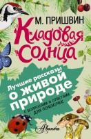 21234779_cover-pdf-kniga-mihail-prishvin-kladovaya-solnca-s-voprosami-i-otvetami-dlya-pochemuchek-18118260
