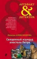 21287605_cover-elektronnaya-kniga-pages-biblio-book-art-18157982