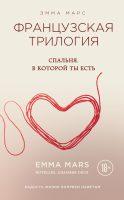 21552773_cover-elektronnaya-kniga-emma-mars-8343383-spalnya-v-kotoroy-ty-est
