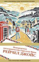 21743096_cover-elektronnaya-kniga-pages-biblio-book-art-18506548