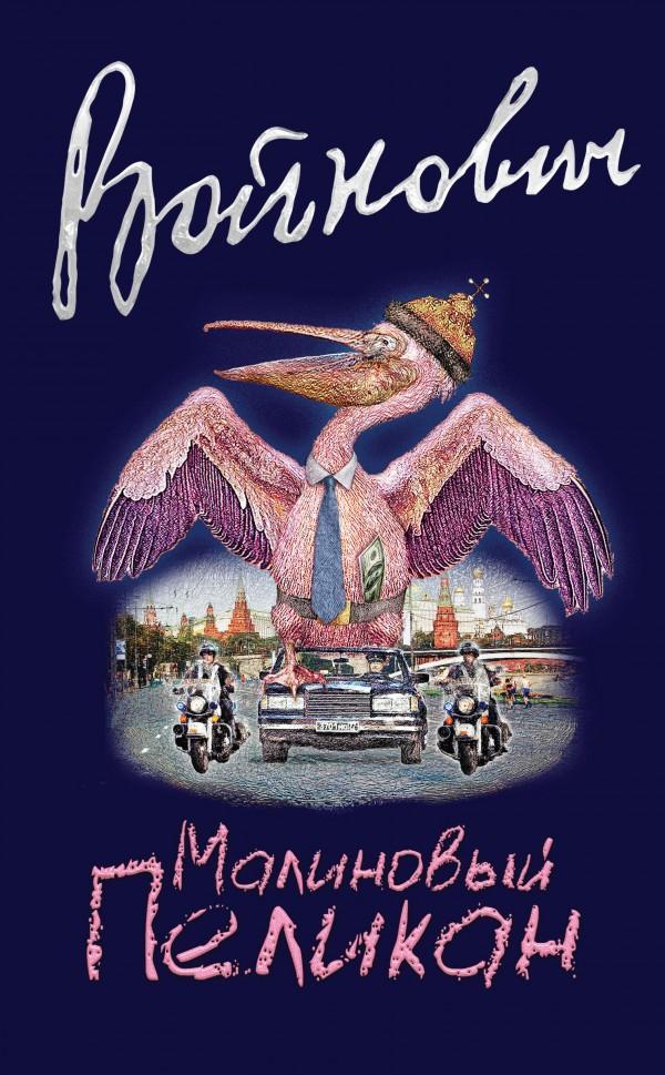 Скачать бесплатно книги войновича