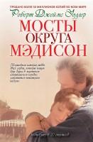 mostiokrugamedison_novii_orig