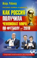05117465_cover-elektronnaya-kniga-igor-rabiner-kak-rossiya-poluchila-chempionat-mira-po-futbolu-2018