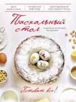 07145931_cover-pdf-kniga-raznoe-pashalnyy-stol-3