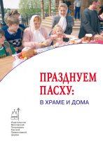 08484774_cover-elektronnaya-kniga-kollektiv-avtorov-prazdnuem-pashu-v-hrame-i-doma