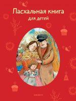 09252213_cover-elektronnaya-kniga-tatyana-strygina-pashalnaya-kniga-dlya-detey-rasskazy-i-stihi-russkih-pisateley-i-poetov