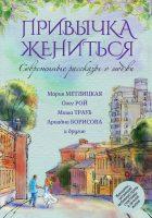 12175252_cover-elektronnaya-kniga-mariya-metlickaya-sovremennye-rasskazy-o-lubvi-privychka-zhenitsya