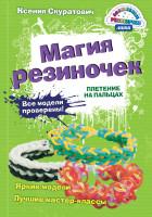 15686877_cover-pdf-kniga-kseniya-skuratovich-magiya-rezinochek-pletenie-na-palcah-12581620