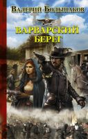 20069556_cover-elektronnaya-kniga-valeriy-bolshakov-varvarskiy-bereg