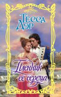 20079504_cover-elektronnaya-kniga-tessa-der-plennik-ee-serdca