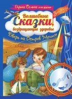 20106986_cover-elektronnaya-kniga-irina-semina-elfika-volshebnye-skazki-vozvraschauschie-zdorove-dver-na-ostrov-mechty